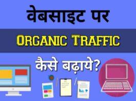 वेबसाइट पर ऑर्गेनिक ट्रैफिक कैसे बढ़ाये - Top 10 Tips in Hindi