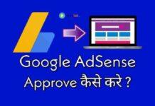 100% Google Adsense Approve Kaise Kare 2020 - Tips In Hindi