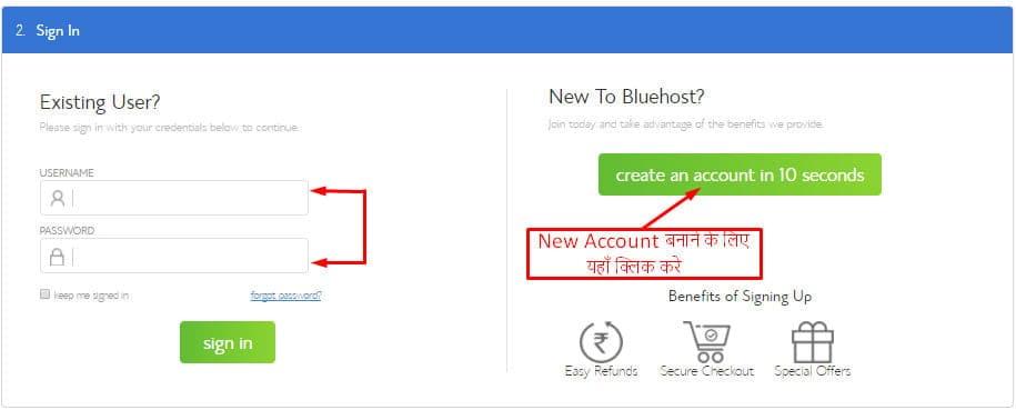 bluehost hosting account login create hindi