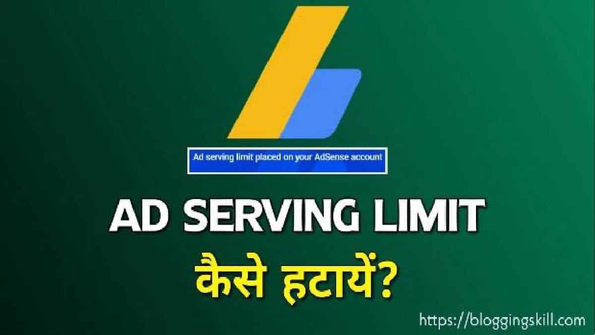AdSense Ad Serving Limit कैसे हटायें Fix AdSense Ads Limit