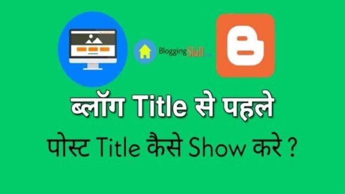 Blog Title Se Pahle Post Title Kaise Show Kare - Post Title SEO