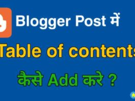 Blogger Post Me Table Of Contents Kaise Add Kare New Guide