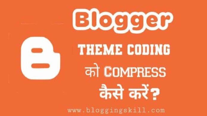 Blogger Theme Coding Compress Kare - Blog Ki Speed Badhaye