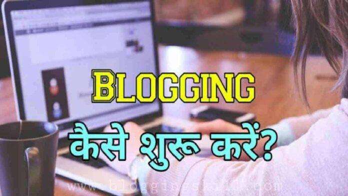 Blogging कैसे शुरू करे Full Beginner Guide