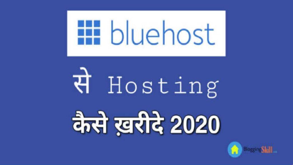Bluehost Se Hosting Kaise Kharide Complete Hindi Guide 2020
