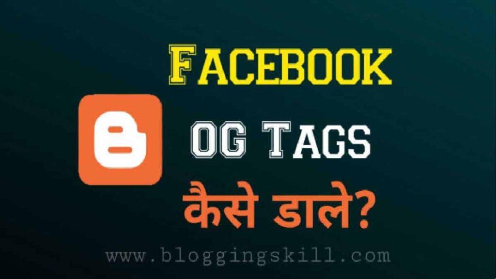 Facebook Open Graph Meta Tags Ko Blogger Me Kaise Add Kare