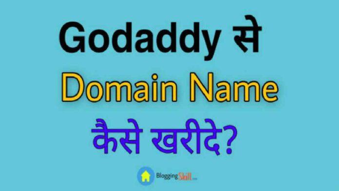 Godaddy Se Domain Kaise Kharide 100 Easy Guide In Hindi
