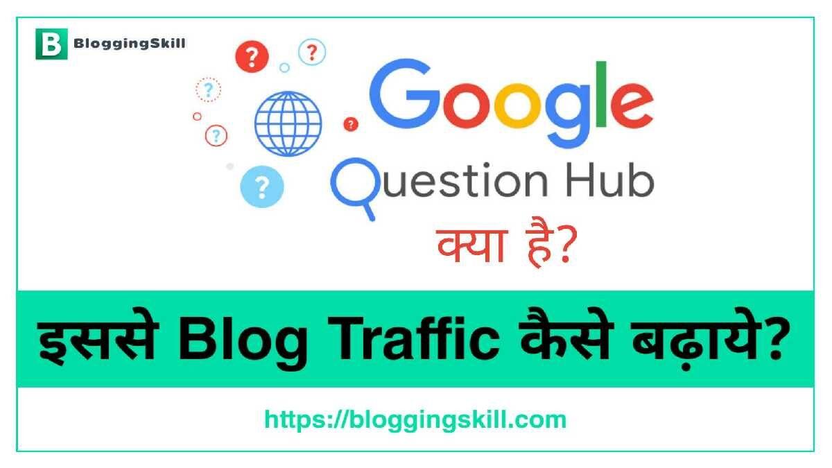 Google Question Hub क्या है और इससे Organic Traffic कैसे बढ़ायें