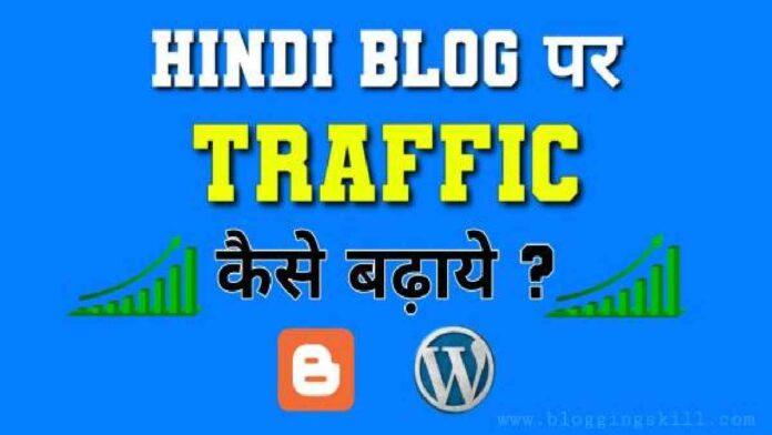 Hindi Blog Par Traffic Kaise Badhaye - Top 10 Tips New Guide