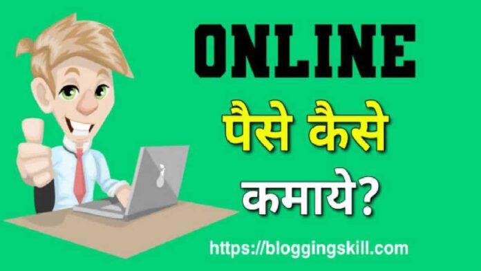 How to Earn Money Online in Hindi - Top 6 Genuine तरीके