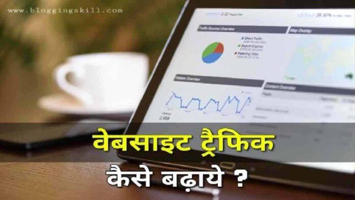 New Website Ki Traffic Kaise Badhaye - 7 Tips for Beginner
