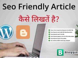Seo Friendly Article कैसे लिखें जो Google में Fast रैंक करें