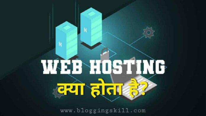 Web Hosting क्या हैं और कितने प्रकार की होती है Full Guide
