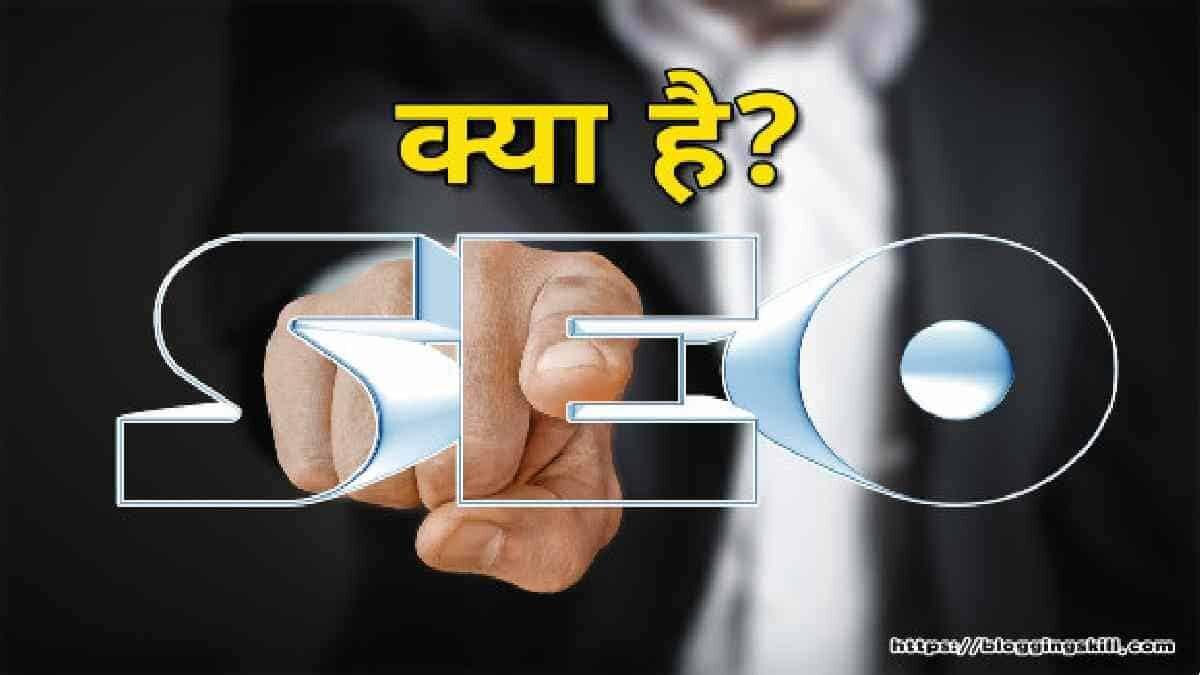 What is SEO in Hindi-SEO क्या है Full Effective Guide 2021