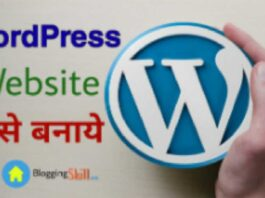 WordPress Par Website Kaise Banaye -2020 Full Guide In Hindi