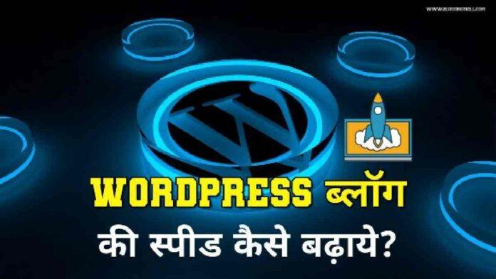 Wordpress Website Ki Speed Kaise Badhaye - 20 Amazing Ways